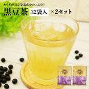 黒豆茶[32袋入り]×2セット ハラール アイスティー