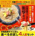 ちゃんぽん 長崎ちゃんぽん ちゃんぽん麺 【2セットで送料無料】ご当地ちゃんぽん(長崎、小浜、平戸)