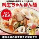 【期間限定1食あたり125円】ちゃんぽん 長崎ちゃんぽん ちゃんぽん麺 【送料無料】本