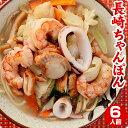 ちゃんぽん 長崎ちゃんぽん ちゃんぽん麺 【送料無料】本場長