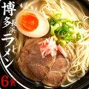 豚骨ラーメン 博多長浜 6食セット 博多長浜ラーメン スープ...