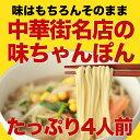 ショッピング半額 【クーポン利用で半額】 お助け下さい!賞味期限2021/10/31★中華街名店の味ちゃんぽん4人前 メール便 スープは液体、白湯スープの白濁して、濃厚な味わいが特徴!長崎新地中華街にある有名な中華料理店と一緒に開発したちゃんぽんスープです。