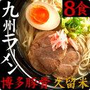 博多豚骨ラーメン4食、久留米ラーメン4食 8食セット スープ付 【送料無料】博多ラー