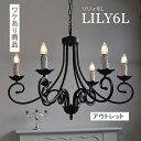 シャンデリア 【LILY6L】リリィ6Lつや消し黒ブラック/...