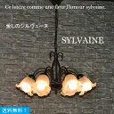 シャンデリア 【SYLVAINE】 シルヴェーヌ つや消し黒...