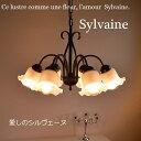 シャンデリア 【SYLVAINE】 シルヴェーヌ つや消し黒 ブラック 6灯 【送料無料】 フレンチカントリー シーリングライト(天井照明)