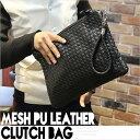クラッチバッグ メンズ レザー PUレザー 編み込み 編みこみ メッシュ クラッチバッグ 2way 大人 高級感 PUレザー 合皮 メッシュ イントレチャート クラッチバッグ 男女兼用 黒