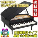 【ピアノ おもちゃ】【ミニピアノ】大人気カワイミニピアノが、2016年進化して登場!カワイ グランドピアノ(黒・1141)子供 幼児 誕生日 クリスマスプレゼン... ランキングお取り寄せ