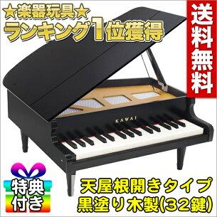 おもちゃ カワイミニピアノ グランド