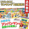 英語教材アンパンマン 英語ランド(DVD)幼児・子供【02P29Jul16】