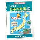 【あす楽】DVD わかるよ!日本の地理 小学生の社会【知育教材】【社会】【楽ギフ_包装】