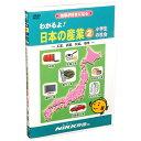 【あす楽】DVDわかるよ!日本の産業2小学生の社会【知育教材】【社会】【楽ギフ_包装】
