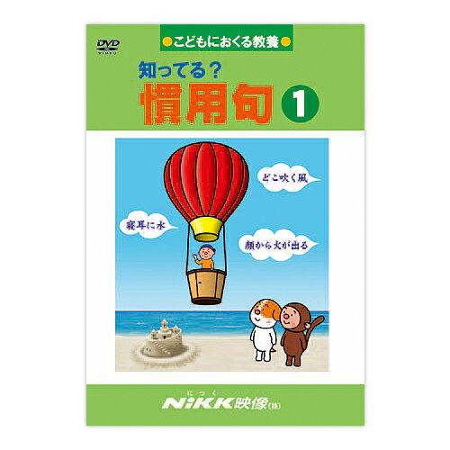 【あす楽】DVD 知ってる?慣用句1【知育教材】【国語】【DVD】【楽ギフ_包装】...:chaoone:10000411