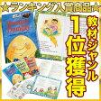 英語教材 マザーグースコレクション 幼児 子供 英語教材幼児【02P18Jun16】【あす楽】