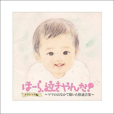 【あす楽】ほーら、泣きやんだ! クラシック編【幼児・子供向け】【キッズ】【CD】【歌】【BGM】【楽ギフ_包装】