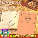 5年日記(年間カレンダー付き)【楽ギフ_包装】【あす楽】