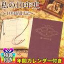 10年日記(年間カレンダー付き)【楽ギフ_包装】【あす楽】