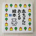 【あす楽】★10%OFF★赤ちゃんにおくる絵本2【幼児・子供...