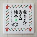 【あす楽】★10%OFF★赤ちゃんにおくる絵本3【幼児・子供...