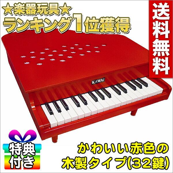 【あす楽】【ピアノ おもちゃ】【辻井伸行】カワイ ミニピアノ P-32(赤:1115)幼児…...:chaoone:10001211