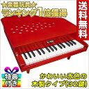 【ピアノ おもちゃ】カワイ ミニピアノ P-32(赤:1115)幼児 子供 誕生日 クリスマスプレゼント 出産祝い【あす楽】