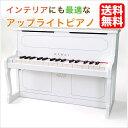 【あす楽】【ピアノ おもちゃ】カワイ アップライトピアノ(白:1152)子供 幼児 誕生日 クリスマスプレゼント 出産祝い ピアノ おもちゃ
