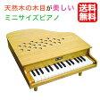 【ピアノ おもちゃ】カワイ ミニピアノ P-32(木目:1113)幼児 子供 誕生日 クリスマス 出産祝い【02P18Jun16】【あす楽】