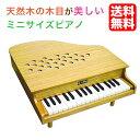 【ピアノ おもちゃ】カワイ ミニピアノ P-32(木目:1113)幼児 子供 誕生日 クリスマスプレゼント 出産祝い【あす楽】