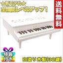 【あす楽】カワイ ミニピアノ P-32(1162:ホワイト)【ピアノ おもちゃ】【辻井伸行】子供 幼...
