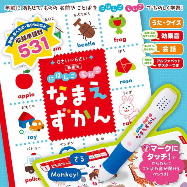 【あす楽】英語教材 にほんご・えいご なまえずかん 幼児 子供 知育玩具 おもちゃ 楽ギフ...:chaoone:10001201