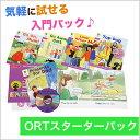 【あす楽】英語教材 ORTスターターパック 幼児 子供 英語教材「オックスフォード リーディングツリー」