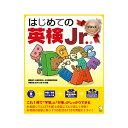 【あす楽】はじめての英検Jr. ブロンズ 英語教材 幼児 子供 知育玩具 おもちゃ 楽ギフ