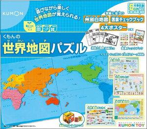 くもん 世界地図パズル【2020年2月リニューアル版】【