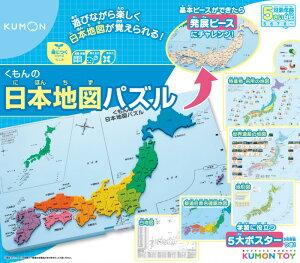 くもん 日本地図パズル【2020年5月リニューアル版】【