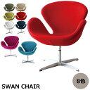 スワンチェア ヤコブセン ベージュ アルネ・ヤコブセン おしゃれ かわいい デザイナー アルネ・ヤコブセン チェア swanchair 椅子 北欧 ノルディック リプロダクト