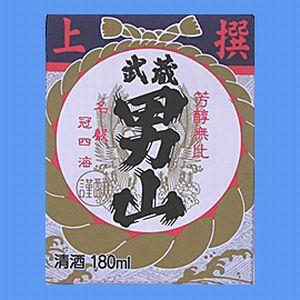 小山本家酒造 上線 武蔵男山 パック 180ml 【在庫処分特価!】