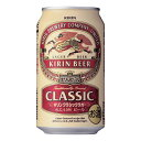 お酒ギフトビールキリンクラシックラガー350mlケース(24本入り)