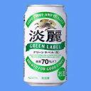 キリン 淡麗グリーンラベル350mlケース(24本入り)...