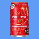 アサヒ Red eye(レッドアイ)350mlケース(24本入り)【お取り寄せ商品】