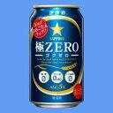 サッポロ 極ZERO(ゴクゼロ)350mlケース(24本入り) ≪プリン体0.00・糖質0・人工甘味料0≫