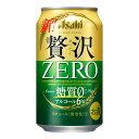 お酒 ギフト プレゼント アサヒ クリア アサヒ 贅沢ZERO ( ゼロ ) 350ml ケース ( 24本入り ) ≪糖質 ゼロ アルコール6%≫