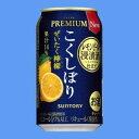 サントリー こくしぼりプレミアム 〈ぜいたく檸檬〉350mlケース(24本入り)【お取り寄せ商品】