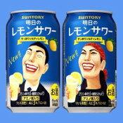 サントリー 明日のレモンサワー〈すっきりソルティレモン味〉350mlケース(24本入り) 【お取り寄せ商品】