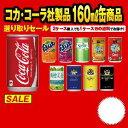 コカコーラ商品よりどりミニ缶160ml×2ケース(60本)全国どこでも送料無料!【メーカー直送の為代引き不可】