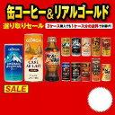水, 飲料 - コカコーラ商品よりどり缶コーヒー&リアルゴールド190ml×4ケース(120本)全国どこでも送料無料!【メーカー直送の為代引き不可】