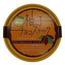 お酒ギフトプレゼント米良食品柚子チョコスティック60g≪宮崎産ゆず使用スティック状の柚子皮にチョコレートをコーティング≫