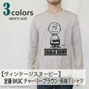 【ヴィンテージスヌーピー】定番 BASIC チャーリーブラウン 長袖Tシャツ (メンズ)