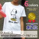 スヌーピー SNOOPY PEANUTS 限定 ミッキーマウス シューズ Tシャツ キャラクター 多色展開 子供 KIDS 110 130 150 綿 プリント