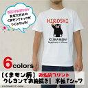 【くまモン柄】クレヨンでお絵描き! 半袖Tシャツ(メンズ・レ...