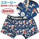 ピーナッツ スヌーピー ボクサーパンツ トランクス スヌーピーいっぱい柄 Lサイズ メンズ